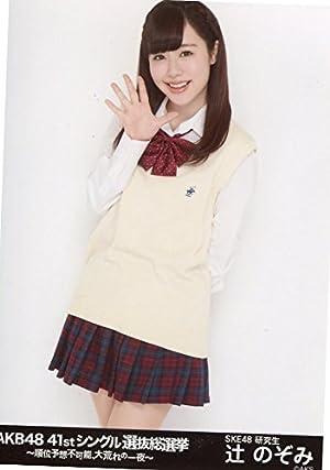 AKB48 公式生写真 41stシングル 選抜総選挙 ~順位予想不可能、大荒れの一夜~ 【辻のぞみ】