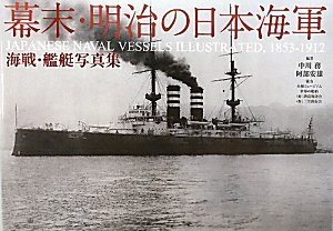 ���������������ܳ������������̿��� JAPANESE NAVAL VESSELS ILLUSTRATED, 1853-1912