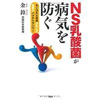 「NS乳酸菌」が病気を防ぐ