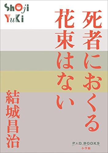 p-d-books-japanese-edition