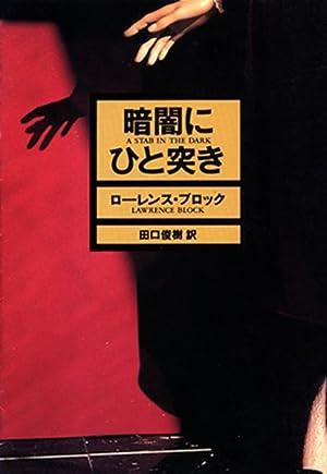 ローレンス・ブロック『暗闇にひと突き』 [Kindle版](早川書房)