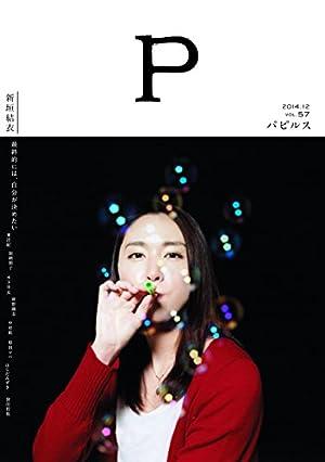 papyrus (パピルス) 2014年 12月号 [雑誌]