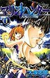 マリンハンター 1 (少年サンデーコミックス)