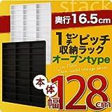 1cmピッチ収納ラック 薄型16.5cm stack スタック 本体幅128cm ホワイト