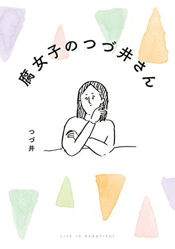 【Amazon.co.jp限定】腐女子のつづ井さん 限定特典付