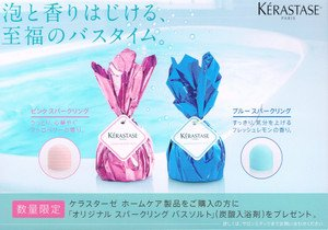 ケラスターゼ オリジナルスパークリングバスソルト(炭酸入浴剤)