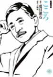 こころ (ホーム社漫画文庫) (MANGA BUNGOシリーズ)