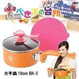 ベキ子の台所 片手鍋18cm BK2
