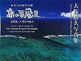 西表石垣国立公園 島の原風景—石垣島・八重山の島々 大塚勝久写真集