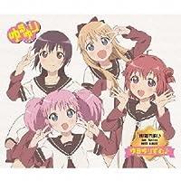 YURUYURI♪1st.Series Best Album ゆるゆりずむ♪ [7777セット完全生産限定盤]