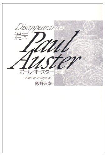 消失―ポール・オースター詩集