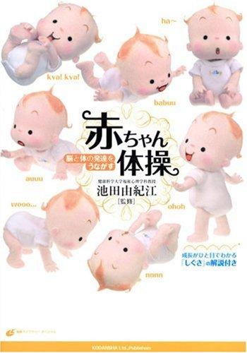 脳と体の発達をうながす赤ちゃん体操 (健康ライブラリー)