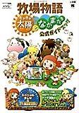 牧場物語キラキラ太陽となかまたち公式ガイドブック (ワンダーライフスペシャル NINTENDO DS)