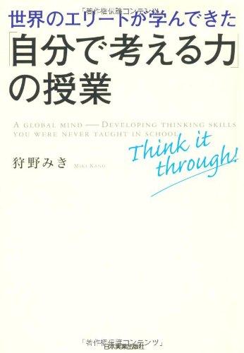 世界のエリートが学んできた 「自分で考える力」の授業