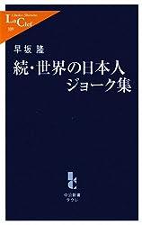 続・世界の日本人ジョーク集 (中公新書ラクレ)