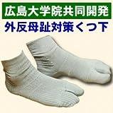 外反母趾対策靴下(24-25cm・グレー)【日本製】