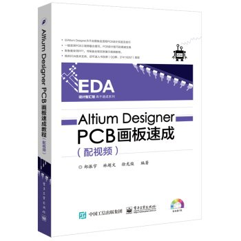 altium-designer-pcb-sketchpad-express-with-videochinese-edition