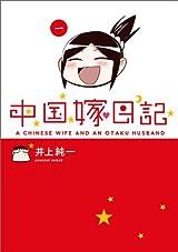 超人気ブログ漫画を書籍化した「中国嫁日記」第1巻レビュー