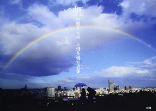虹の贈りもの―大沼英樹写真集