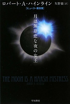 月は無慈悲な夜の女王 (ハヤカワ文庫 SF 1748)