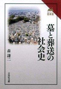 墓と葬送の社会史 (読みなおす日本史)