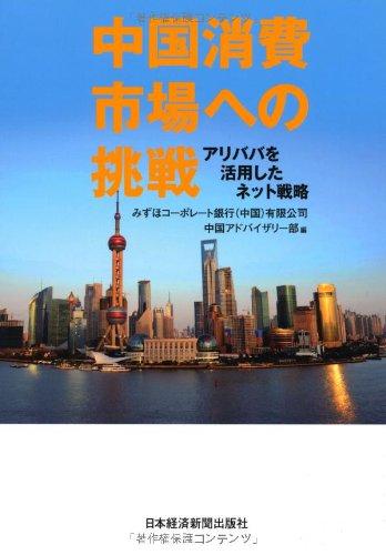 中国消費市場への挑戦