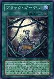 【遊戯王カード】 ブラック・ガーデン CSOC-JP048-SR 【スーパー】