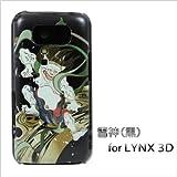 LYNX 3Dドコモ SH-03C携帯ケース[674雷神(黒)]