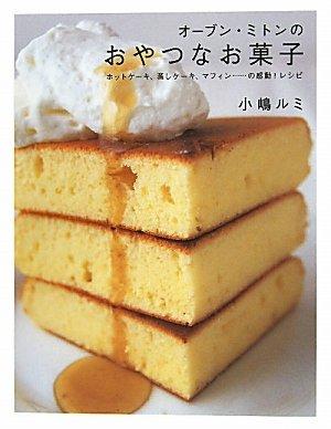 オーブン・ミトンのおやつなお菓子―ホットケーキ、蒸しケーキ、マフィン…の感動!レシピ