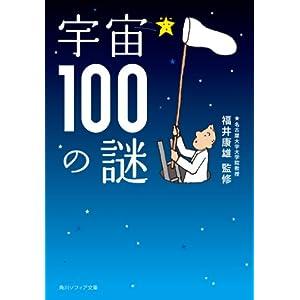 宇宙100の謎 (角川ソフィア文庫) [Kindle版]