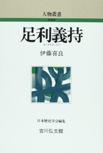 足利義持 (人物叢書)