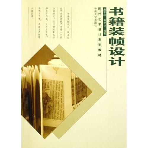 书籍装帧设计(现代艺术设计系列教材)