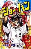 ショー☆バン 33 (少年チャンピオン・コミックス)