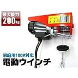 家庭用100V電動ウインチ(ホイスト)200kg (リモコンコード長さ:5m)