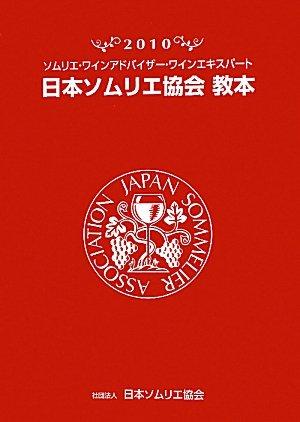 日本ソムリエ協会教本〈2010〉―ソムリエ・ワインアドバイザー・ワインエキスパート