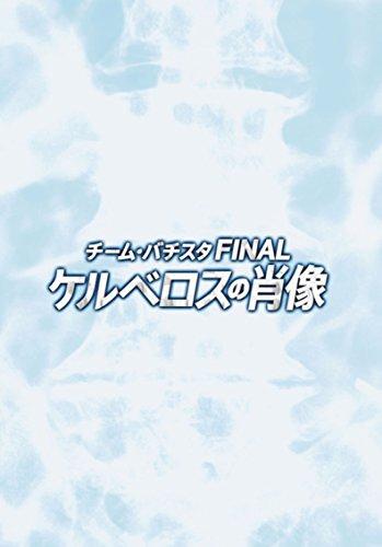 チーム・バチスタFINAL ケルベロスの肖像 DVD スペシャル・エディション[DVD]