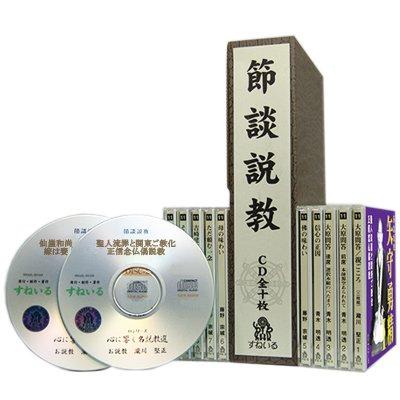 すねいるCD法話 [お座説教] 矢守勇精説教集 10枚セット