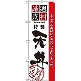 のぼり 2426 厳選素材天丼