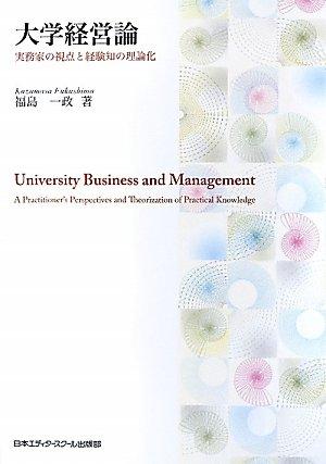 大学経営論―実務家の視点と経験知の理論化