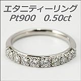 エタニティ リング ダイヤモンド 指輪 0.5ct スイートテン プラチナ,10号