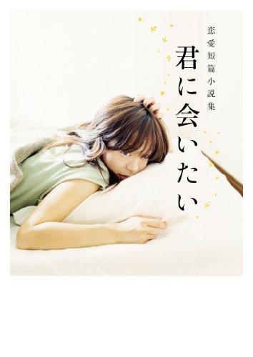 君に会いたい―恋愛短篇小説集 (リンダブックス)