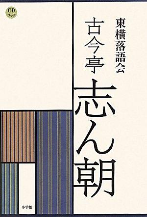 CDブック 東横落語会 古今亭志ん朝 (CDブック 東横落語会の古今亭志ん朝(全1巻))