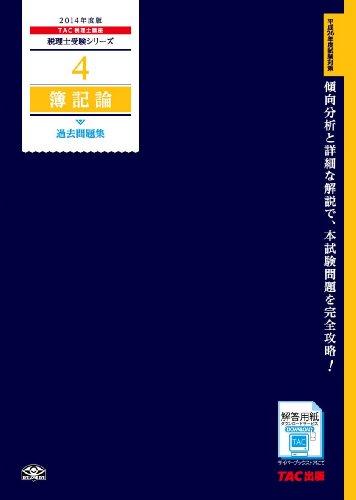 4 簿記論 過去問題集 2014年度 (税理士受験シリーズ)