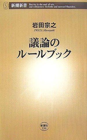 議論のルールブック (新潮新書)