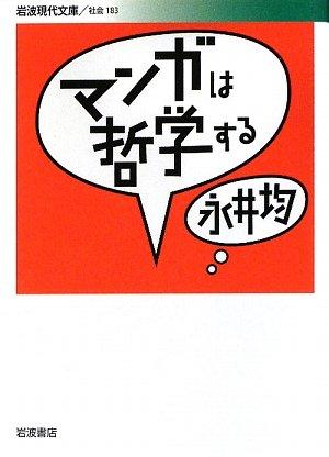 マンガは哲学する (岩波現代文庫)