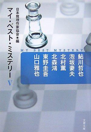 マイ・ベスト・ミステリー〈5〉