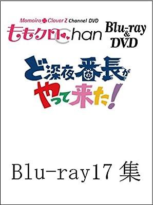 『ももクロChan』第4弾 ど深夜★番長がやって来た! Blu-ray第17集