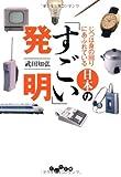じつは身の回りにあふれている 日本の「すごい」発明 (だいわ文庫)
