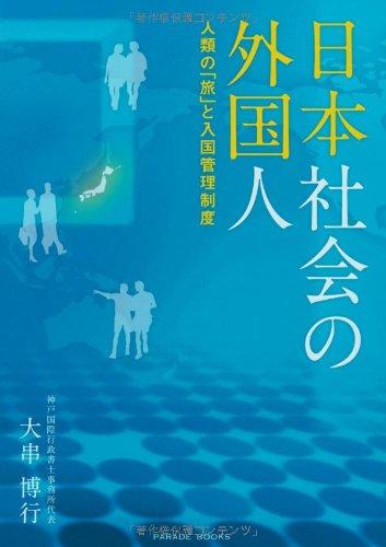 日本社会の外国人 〜人類の「旅」と入国管理制度 (Parade books)