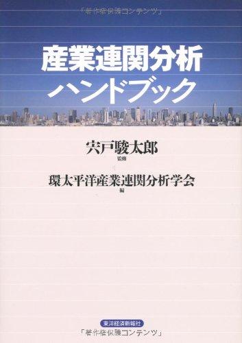 産業連関分析ハンドブック